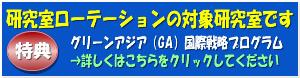 Lab.banner-jp