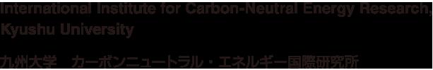 九州大学 カーボンニュートラル・エネルギー国際研究所 International ...
